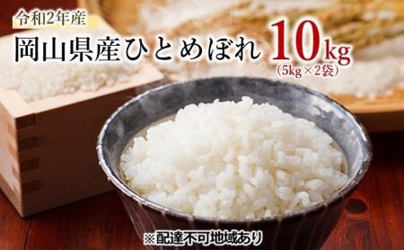 令和2年産 岡山県産 ひとめぼれ 10kg(5kg×2袋)