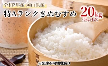 令和2年産 岡山県産 特Aランク きぬむすめ 20kg(5kg×4袋)