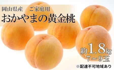 ご家庭用 おかやまの黄金桃 約2.0kg