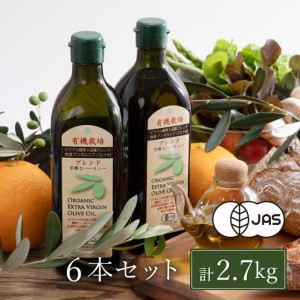有機栽培エキストラバージンオリーブオイル ブレンド6本セット