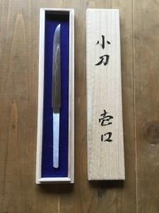 【2615-0008】長船弘次鍛刀場謹製小刀
