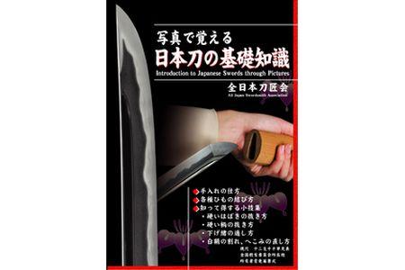 【2615-0013】書籍「写真で覚える日本刀の基礎知識」セット