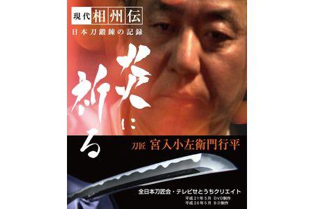 【2615-0015】ブルーレイ 現代相州伝日本刀鍛錬の記録「炎に祈る」 刀匠 宮入小左衛門行平