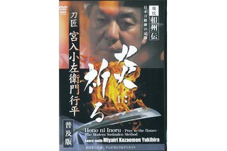 【2615-0016】DVD 現代相州伝日本刀鍛錬の記録「炎に祈る」 刀匠 宮入小左衛門行平【普及版】