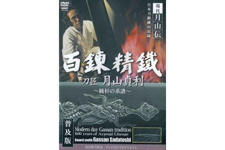 【2615-0018】DVD 現代月山伝日本刀鍛錬の記録「百錬製鐵」刀匠 月山貞利【普及版】