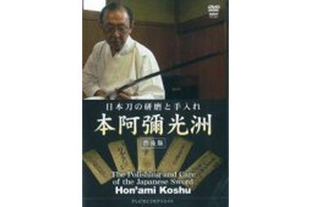 【2615-0022】DVD 日本刀の研磨と手入れ 本阿彌光洲【普及版】