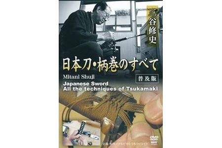 【2615-0025】DVD 日本刀・柄巻のすべて 三谷修史【普及版】