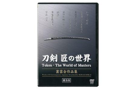 【2615-0026】DVD 刀剣 匠の世界 叢雲会作品集 【普及版】