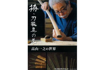 【2615-0044】DVD 拵・刀装具の美 高山一之の世界【普及版】
