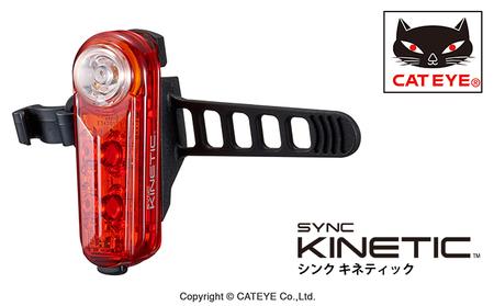 【キャットアイ】ブレーキモード搭載 自転車用 ライト SYNC KINETIC
