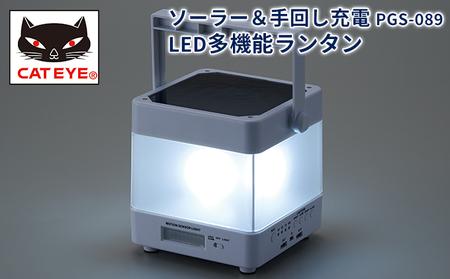 【キャットアイ】防災グッズ LED 多機能 多電源 防水 ランタン (ラジオAM/FM対応)