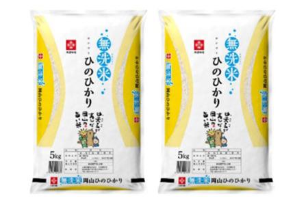 無洗米岡山県産ヒノヒカリ5kg×2袋(10kg)
