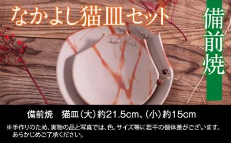 ZZ-3 備前焼 なかよし猫皿セット