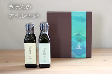 B1 基本のオイルセット(荏胡麻油&向日葵油)