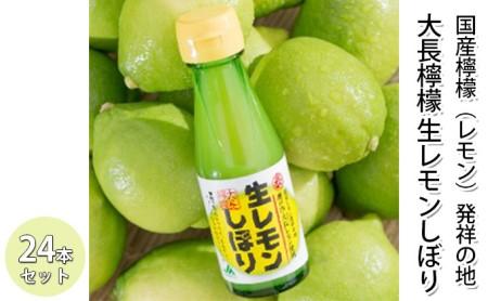 国産檸檬(レモン)発祥の地 大長檸檬 生レモンしぼり 24本セット