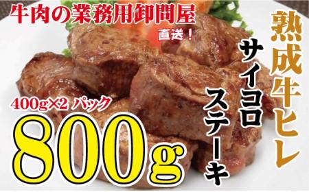 熟成牛ヒレサイコロステーキ 1kg