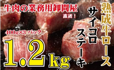 熟成牛ロース サイコロステーキ 1.5kg