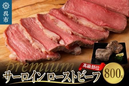 プレミアムサーロインローストビーフ1kg 配達不可:北海道・沖縄・離島