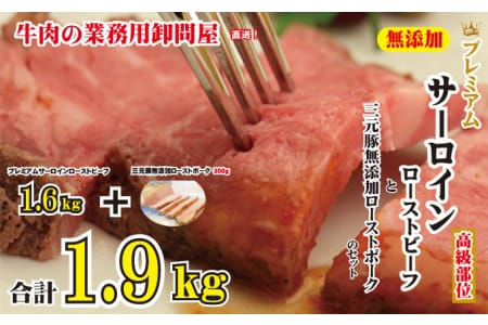 プレミアムサーロインローストビーフ2kgと三元豚ローストポーク300g