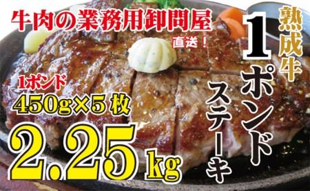 熟成牛1ポンド ステーキ 2.25kg 配達不可:北海道・沖縄・離島