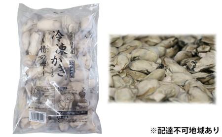 高田水産 広島県産 冷凍 かき 1kg (LLサイズ)