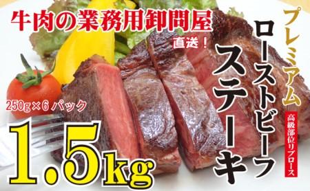 プレミアム厚切りローストビーフ リブロースステーキ 1.5kg(6枚)【配達不可:北海道・沖縄・離島】