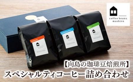 【向島の珈琲豆焙煎所】スペシャルティコーヒー詰め合わせ①