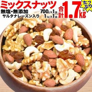 無添加・無塩 ミックスナッツ & レーズン1.7kg(700g×1袋、1kg×1袋