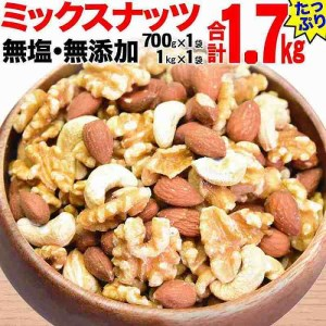 無添加・無塩 ミックスナッツ 1.7kg(700g×1袋、1kg×1袋)