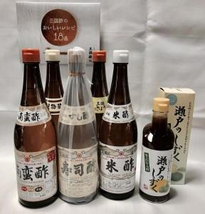【2604-0036】 三国酢 バラエティーセット