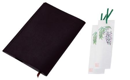 【2604-0062】 大竹手すき和紙のしおりと本革製ブックカバー(色ブラック)