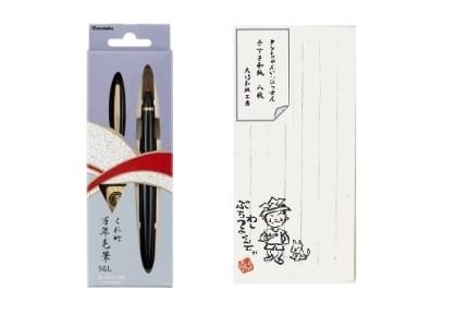 【2604-0064】 大竹手すき和紙の一筆箋と万年毛筆漆調1本(軸色黒)