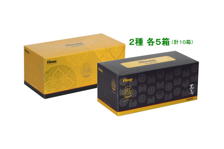 【2604-1085】 クリネックス ティシュー 至高 極(きわみ)×10箱