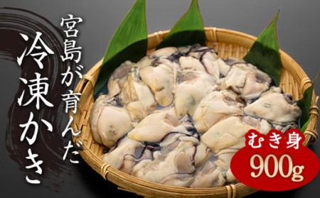 【加熱用】宮島が育んだ冷凍かき(むき身)900g