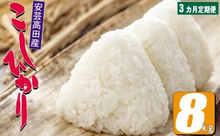 【定期便】広島県安芸高田市産コシヒカリ 精米8kg 3ヶ月お届け
