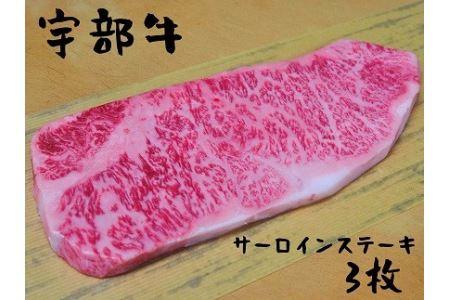 ★離島配送不可★【宇部牛】サーロインステーキ 3枚