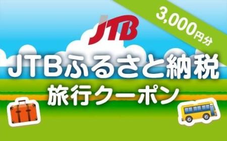 【宇部市】JTBふるさと納税旅行クーポン(3,000円分)