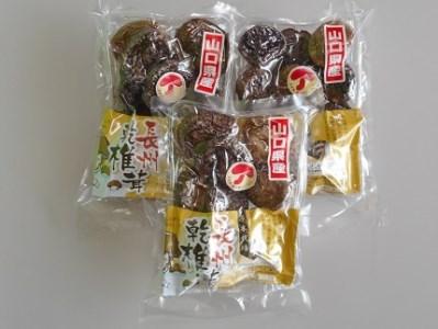 01E-073 山口県産原木栽培乾椎茸35g×3