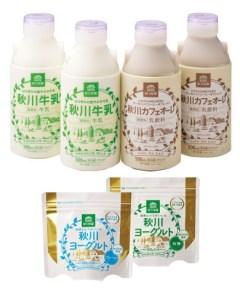 28E-055 秋川牧園の牛乳セット