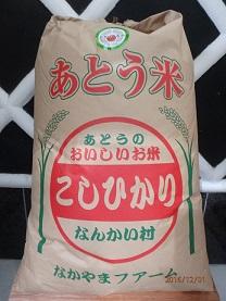 28C-036 阿東のコシヒカリ玄米60kg