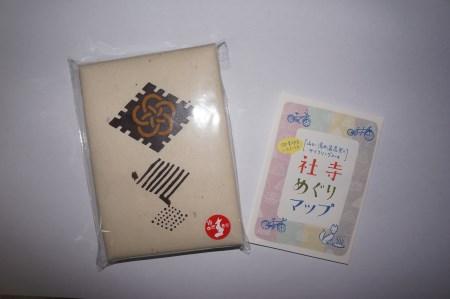 29E-069 御朱印帳(大内菱)