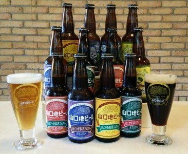 29B-030 山口地ビール定番4種と季節の限定ビール定期便(年4回)