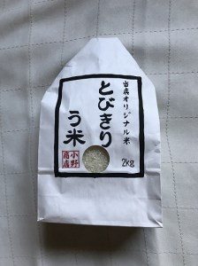 01E-014 とびきりう米2kg