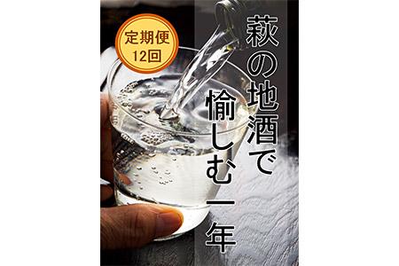 【大人気・東洋美人壱番纏も含む!】萩の地酒で愉しむ1年【12回コース】
