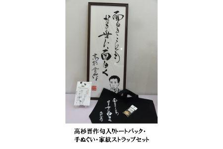 【萩博物館オリジナル】高杉晋作の句入りトートバック&手ぬぐいと高杉晋作の家紋ストラップ