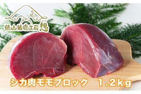 (1166)ジビエ 「鹿肉ももブロック 1.2kg」 精肉 (600g×2パック程度) ヘルシー