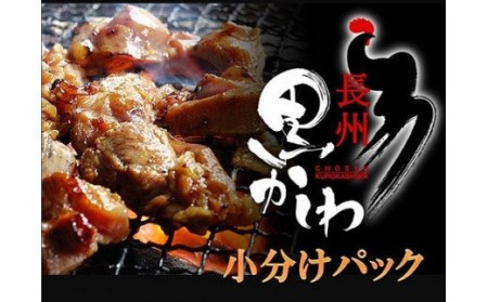 (1186)最高級ブランド 長州黒かしわ もも肉・むね肉 精肉 小分けパック800g(200g×4パック)