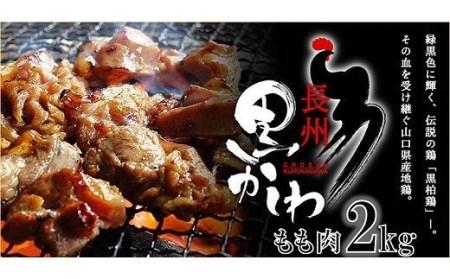 (1334)山口県産 地鶏 精肉 ブランド 「長州黒かしわ」もも肉2kg