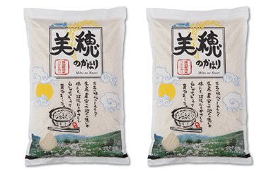 【A009】 特別栽培米コシヒカリ「美穗のかほり」 【12pt】