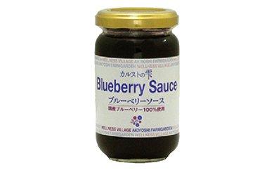 【F012】  カルストの雫 ブルーベリーソース 【10pt】